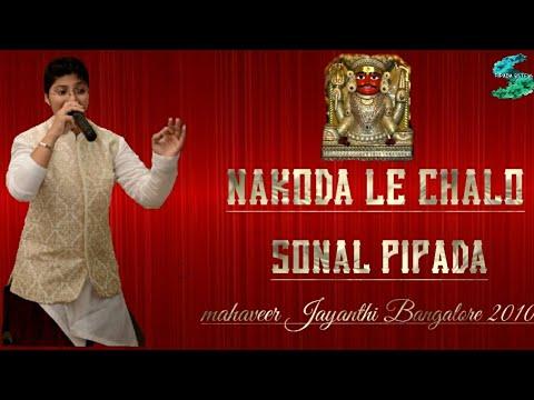 nakoda bhairav nath bhajan by sonal pipada