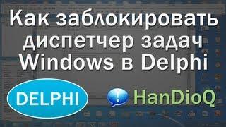 Как заблокировать диспетчер задач Windows Delphi | уроки Delphi