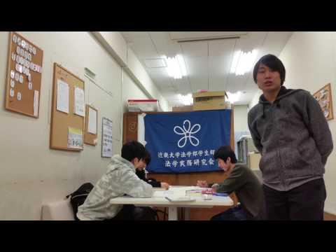 【近畿大学】法学部学生部会-法学実務研究会2017