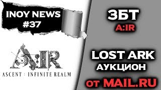 INOY NEWS. ЗБТ A:IR и хитрые аукционы от MAIL.ru!