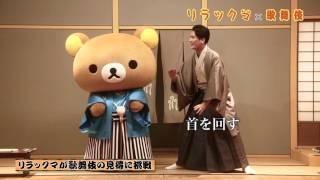 人気キャラクター「リラックマ」と伝統芸能「歌舞伎」とのコラボ商品の...