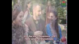 ♛Muhtesem yuzyil - Великолепный век - промо #2 -  4 сезон (рус. субтитры) !!♛