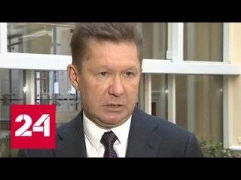 'Газпром' начал процесс расторжения контрактов с 'Нафтогазом' - Россия 24