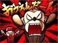 Ouendan 2 - Bonus Mission 1 (Monkey Magic) - TRANSLATED