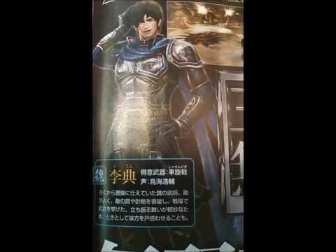 Dynasty Warriors 8 Magazine Scan & Character Reveal