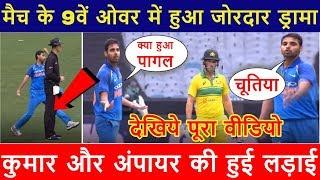 मैच के 9वें ओवर में हुआ जोरदार ड्रामा, Bhuvneshwar Kumar और अंपायर की हुई लड़ाई | India Vs Australia