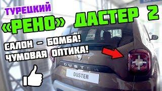 "Обзор ""РЕНО"" ДАСТЕР 2 в Турции 2019 | Duster II"