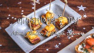 [SUB] 파티요리 아이디어! 미니 치킨앤와플 꼬치 만…