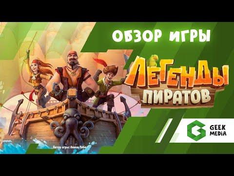 ЛЕГЕНДЫ ПИРАТОВ - ОБЗОР настольной игры для детей