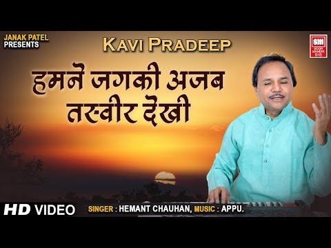 рд╣рдордиреЗ рдЬрдЧ рдХреА рддрд╕реНрд╡реАрд░ I Humne Jag Ki Ajab Tasveer Dekhi I Kavi Pradeep I Hemant Chauhan I Bhajan