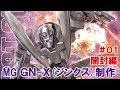 MGジンクス(GN-X)#01開封編『機動戦士ガンダムOO』ガンプラ製作@GM工房