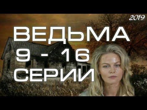 Ведьма 9 - 16 серии ( сериал 2019 ) Анонс ! Обзор