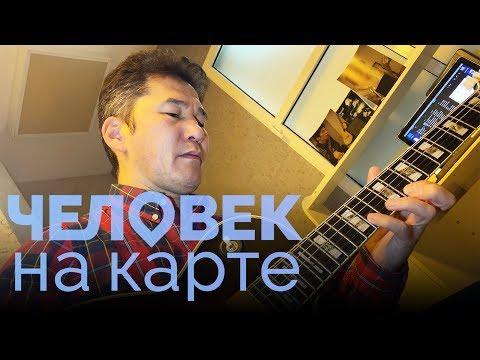 Как музыкант из Кыргызстана покоряет Россию | ЧЕЛОВЕК НА КАРТЕ