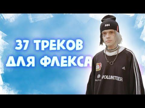 37 Треков для ФЛЕКСА   Лучшие песни для ФЛЕКСА   ФЛЕКС 2020