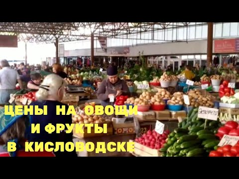 КАВКАЗ. Рынок КИСЛОВОДСК.ЧТО ЗА ЦЕНЫ!? Овощи и фрукты.Часть 1. АВТОПУТЕШЕСТВИЕ С ЖЕНОЙ.