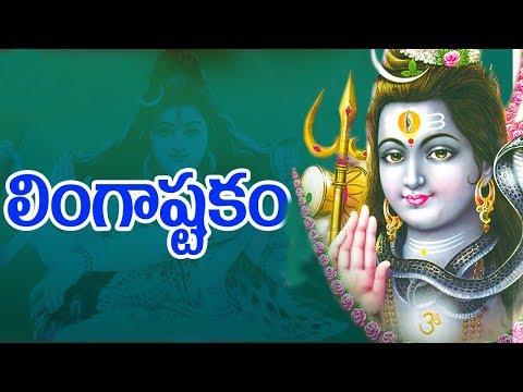 ఈ పాట వింటే ఈ రోజే కాశీ వెళ్లినంత పుణ్యం వస్తుంది.. Lord Shiva Popular Devotional Songs LINGASHTAKAM