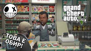 GTA V Online - Обирджиите
