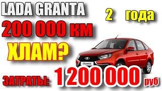 LADA GRANTA развалилась после 200 тысяч километров? Затраты  более миллиона рублей!