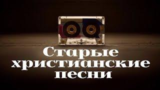 - Старые Христианские Песни -
