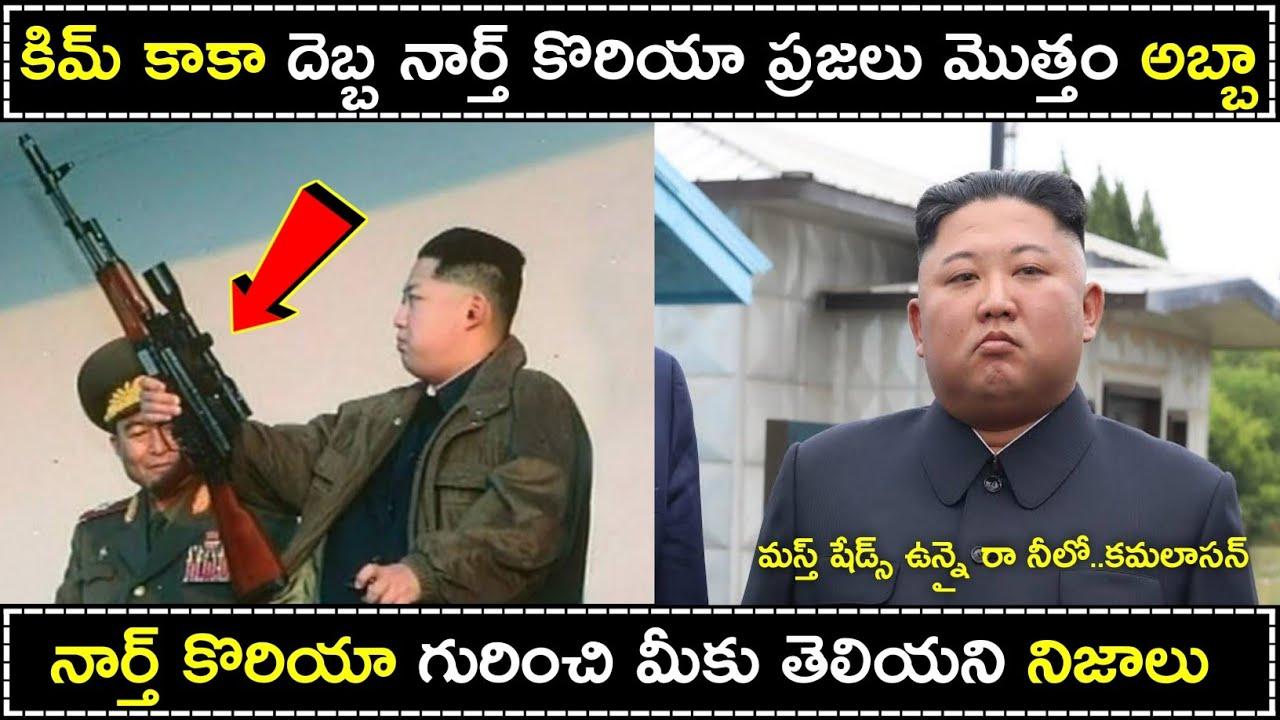 KIM JONG UN NORTH KOREA | NORTH KOREA FACTS TELUGU | DARK SIDE OF NORTH KOREA | MADHU FACTS
