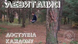 Обращение ученика Эрнста Ветра во время левитации