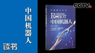 《读书》 20200509 王鸿鹏 马娜 《中国机器人》 中国机器人之父蒋新松| CCTV科教