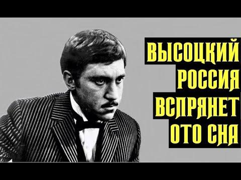Высоцкий Россия вспрянет ото сна