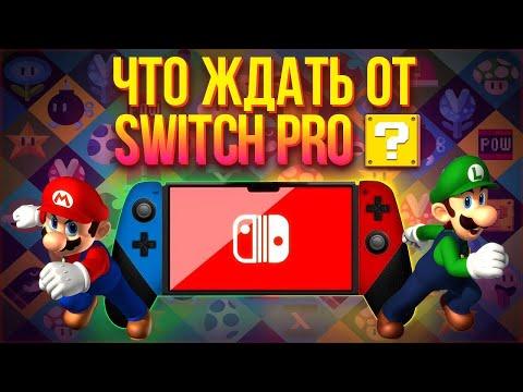 Switch Pro – что известно о новой консоли Nintendo