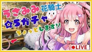 [LIVE] 【LIVE】花騎士☆5ガチャやるぞーーーー!!!