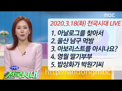 [LIVE] 2020.03.18(수) 생방송 전국시대  / 안동MBC