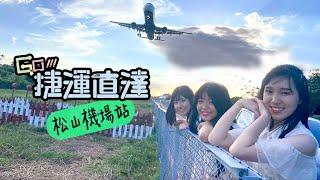 AKB48 Team TP|GO!捷運直達 EP.1 - 松山機場站