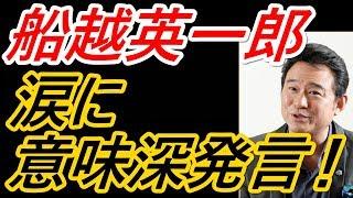 船越英一郎が生放送で涙 美保純「今ストレートな表現に弱い」 【チャン...