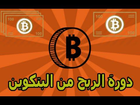 شرح موقع Bonus Bitcoin و Freebitco لربح الساطوشي