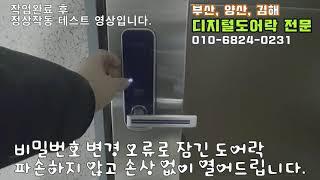 [010-6824-0231]부산, 양산, 김해, 창원 …