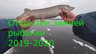 Щука на жерлицы Первый лед Открытие зимней рыбалки 2019 2020