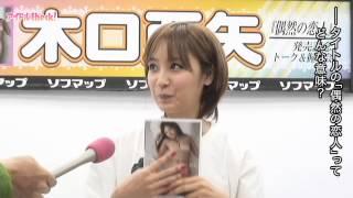 DVD『木口亜矢 偶然の恋人』発売記念イベント そのほか、アイドル動画満...