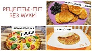 CookBook_ПП: РЕЦЕПТЫ БЕЗ МУКИ: Пицца/Оладьи/Киноаблин