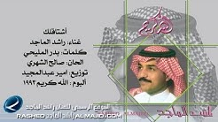 راشد الماجد - أشتاقلك (النسخة الأصلية)   1993