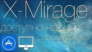 Как выводить / записать видео с iPhone или iPad на Mac при помощи X-Mirage(Приложение позволяет создать точку доступа в OS X аналогичную Apple TV и выводить на неё изображение с экрана..., 2013-11-13T13:12:14.000Z)