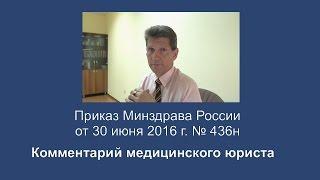 Приказ Минздрава России от 30 июня 2016 года N 436н