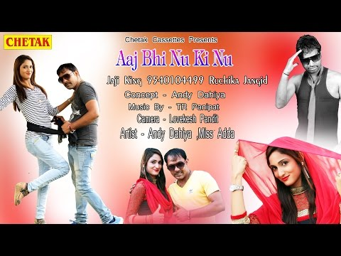 New Haryanvi Song | आज भी नु की नु  | Laadla Jaji King | Aaj Bhi Nu KI Nu | Latest Song 2016
