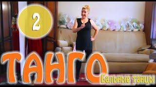 Как научиться танцевать танго АРГЕНТИНСКОЕ ТАНГО Уроки для начинающих