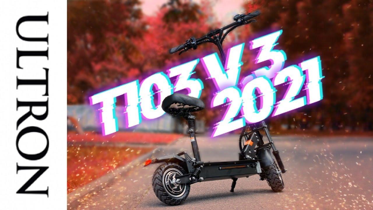 ULTRON T103 ТЕСТ ДРАЙВ ЭЛЕКТРОСАМОКАТ ULTRON T103 2021 электросамокат 2021 ultron t103 v3 1200w 24Ah