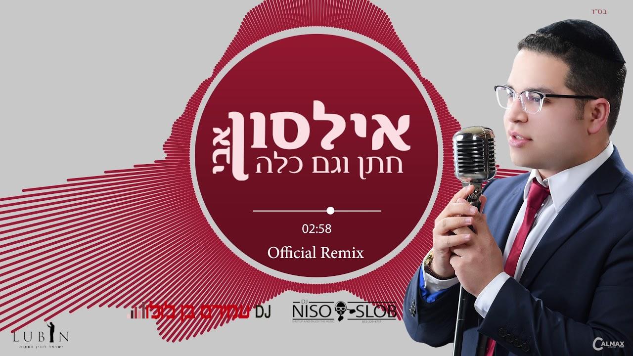 אבי אילסון חתן וגם כלה הרמיקס הרשמי | Avi Ilson Chosson & Kallah Official Remix