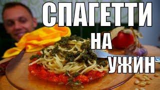 Паста с песто на ужин - как приготовить спагетти вкусно и быстро!