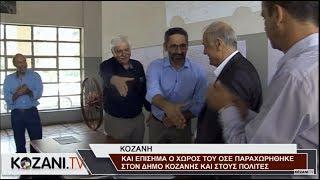 Παραχωρήθηκε ο χώρος του ΟΣΕ στον Δήμο Κοζάνης