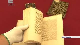 Старинные редкие книги (Енисей Минусинск)