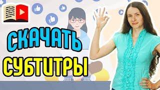 Как скачать автоматические субтитры с YouTube без программ