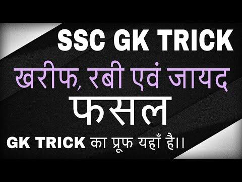 fasal gk tricks/  खरीफ , रबी और जायद फसल / Kharif  Rabi and Zaid Crops in hindi