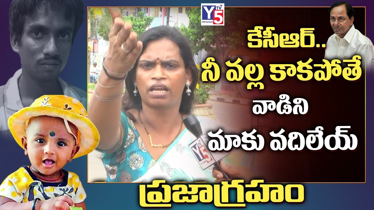 Public Fires On Warangal 9 Months Baby Incident |Transgender Chandramukhi | | Hyderabad |Y5tvchannel